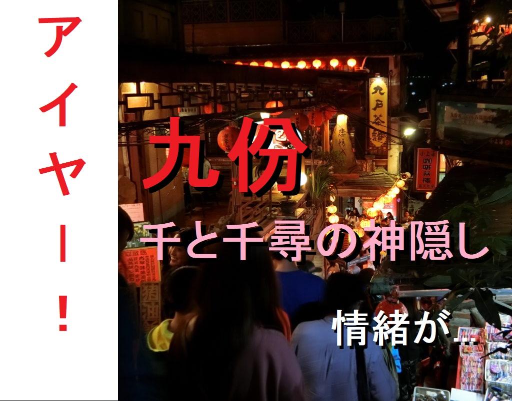 台北旅行記一人旅④のアイキャッチ画像