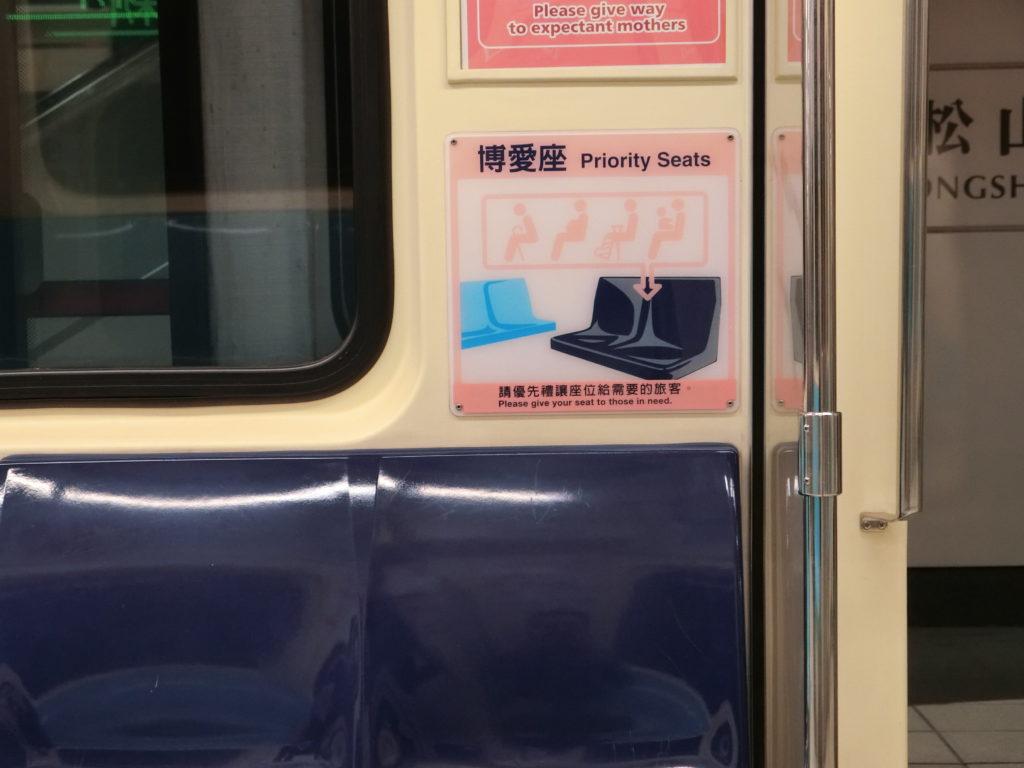 MRTの博愛座