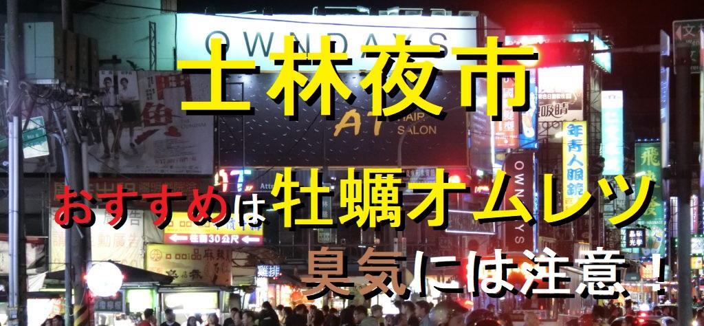 台北旅行記一人旅⑤のアイキャッチ画像