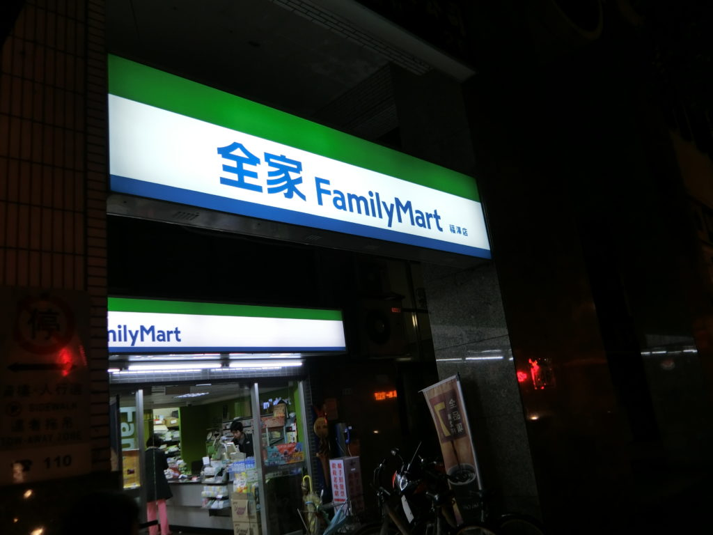 台湾のファミリーマートこと全家