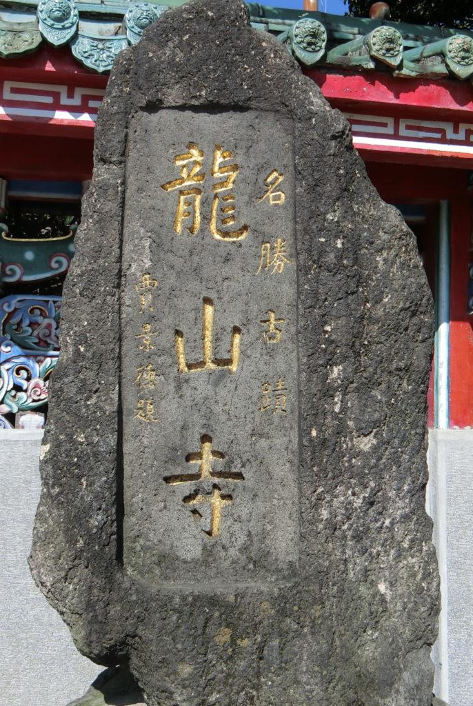 龍山寺の表札