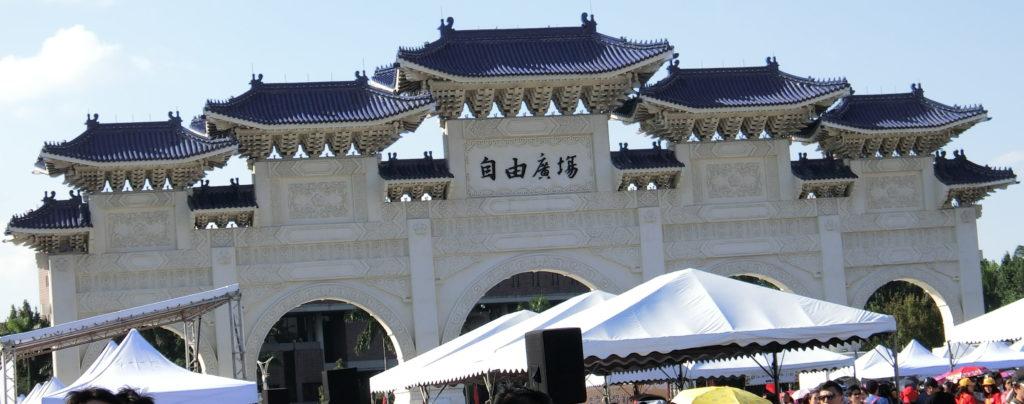 中正紀念堂広場の門