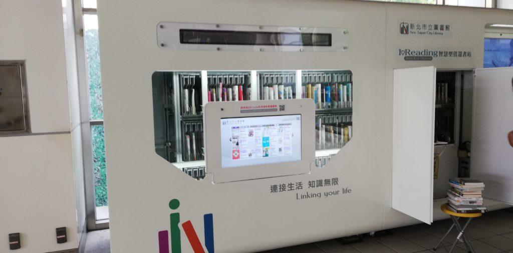 三重駅の自販機型図書館