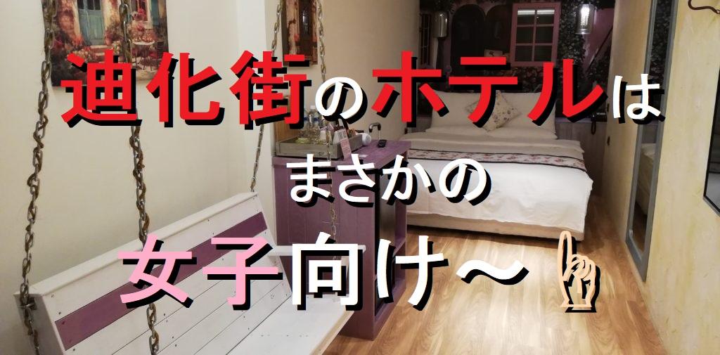 台北旅行記一人旅②のアイキャッチ画像