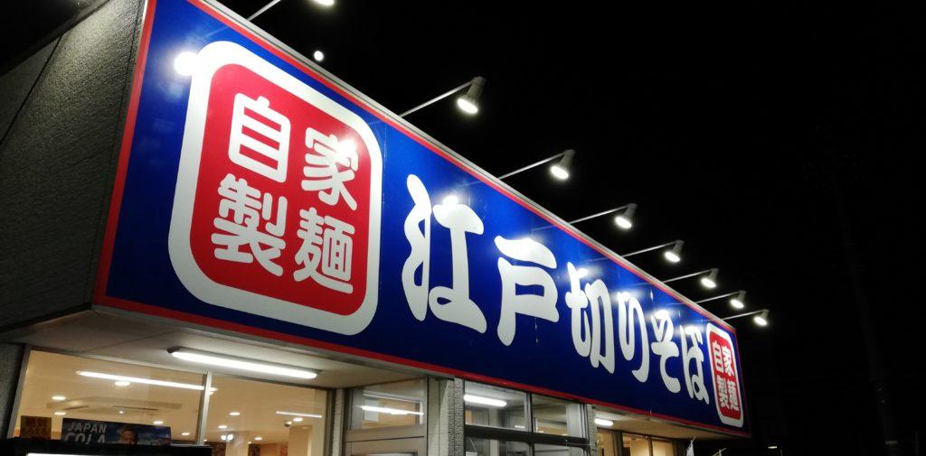 ゆで太郎 美浜新港店の外観