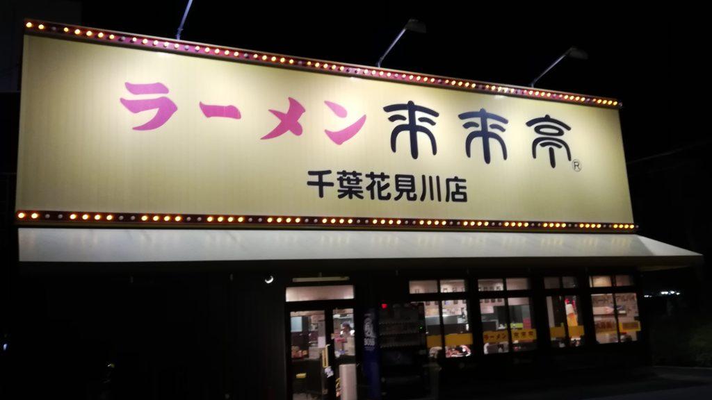 来来亭千葉花見川店の外観