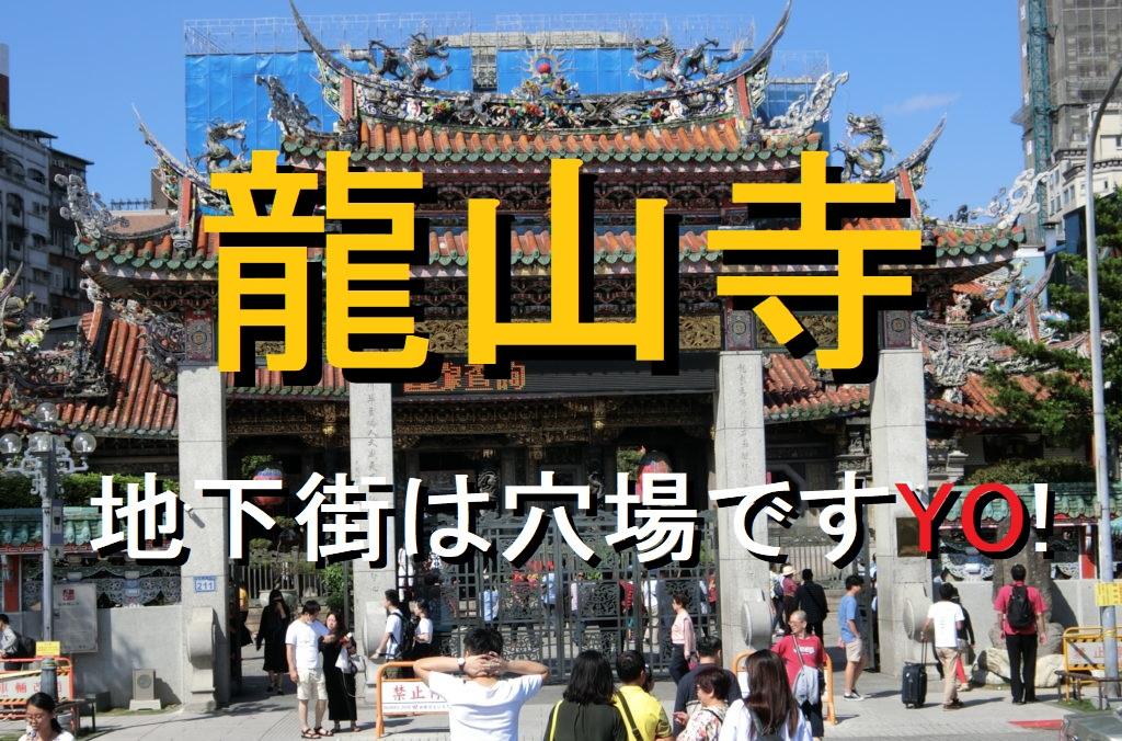 台北旅行記一人旅⑦のアイキャッチ画像