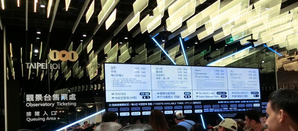台北101の展望台チケットカウンター