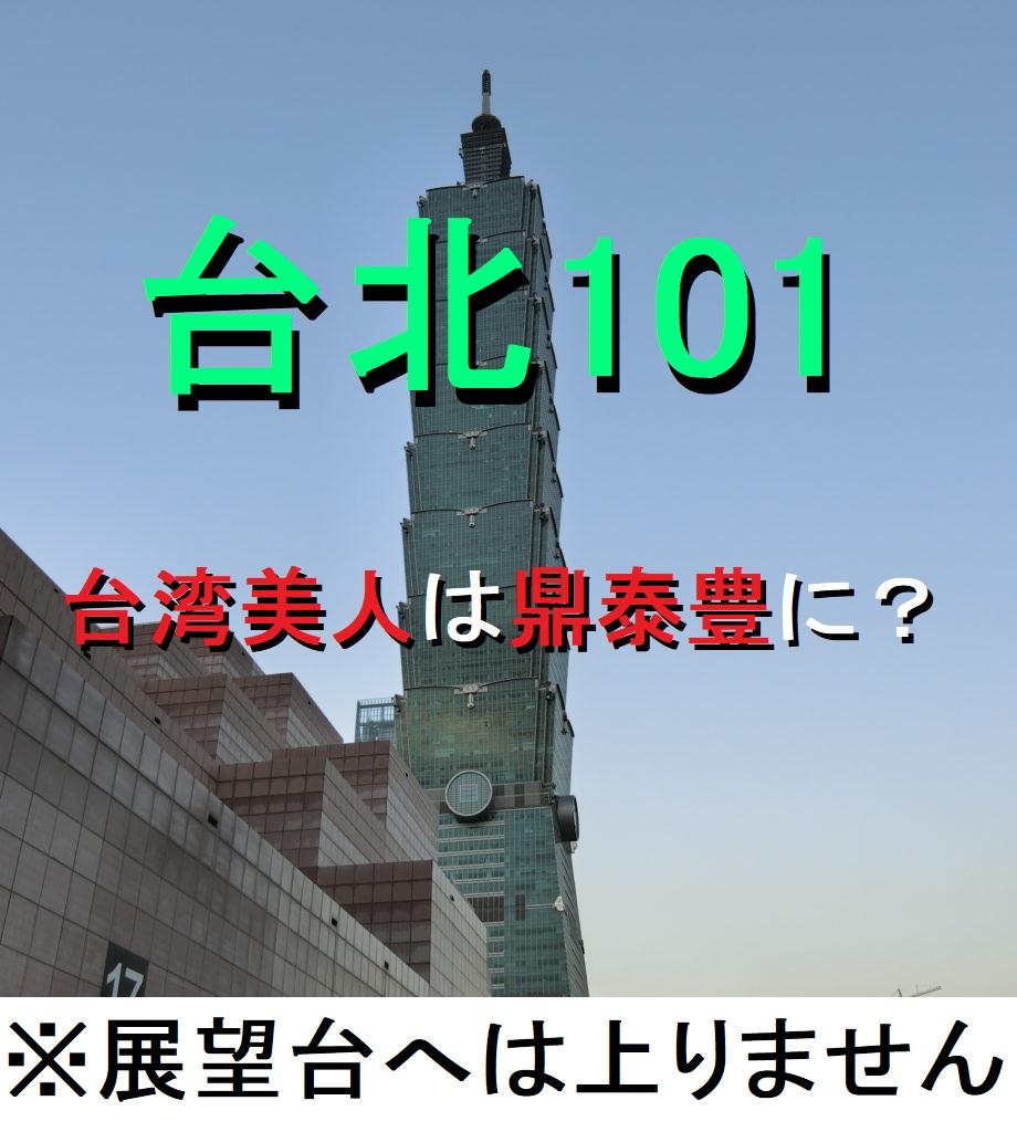 台北旅行記一人旅⑨のアイキャッチ画像