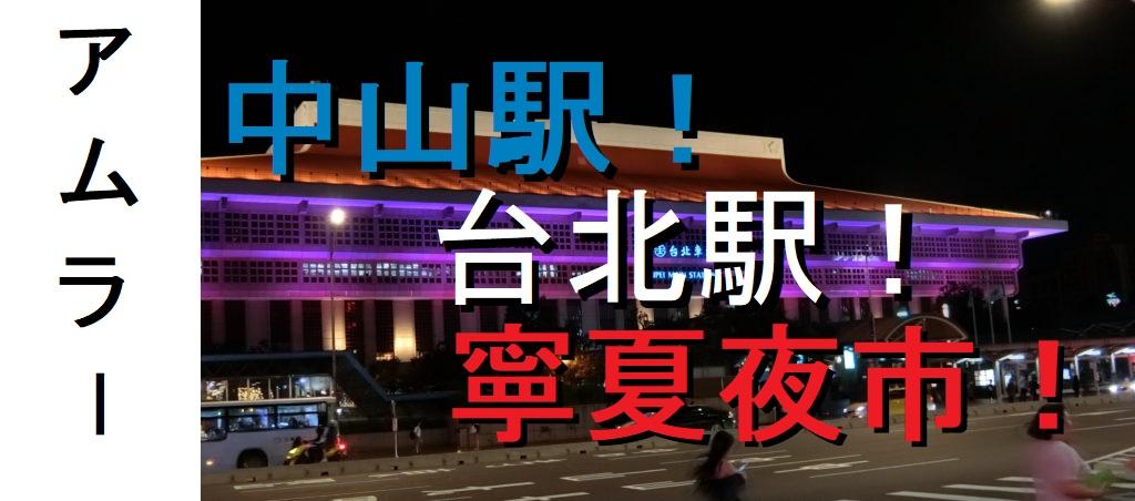 台北旅行記一人旅⑩のアイキャッチ画像