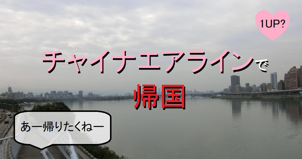 台北旅行記一人旅⑪のアイキャッチ画像