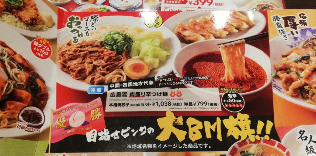 広島流 肉盛り辛つけ麺のメニュー