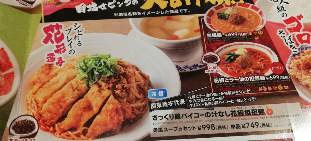 汁なし花椒担々麺のメニュー