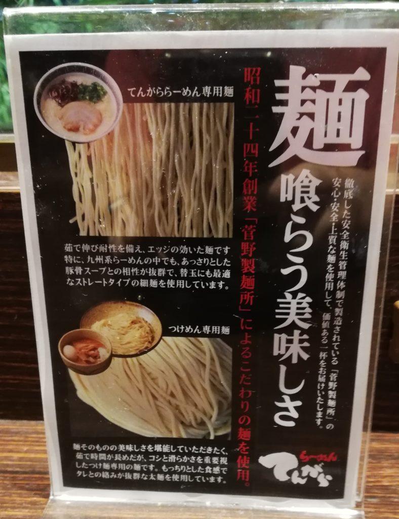 てんがららーめんの麺の紹介