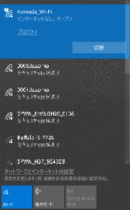 コメダ珈琲の無料Wifi接続方法②