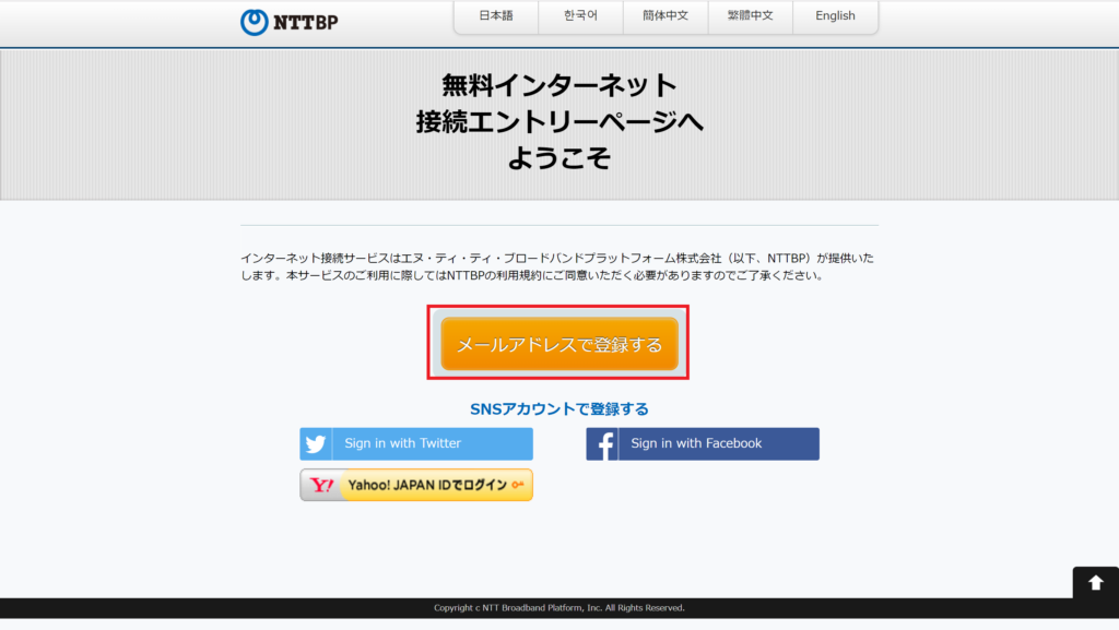 コメダ珈琲の無料Wifi接続方法③