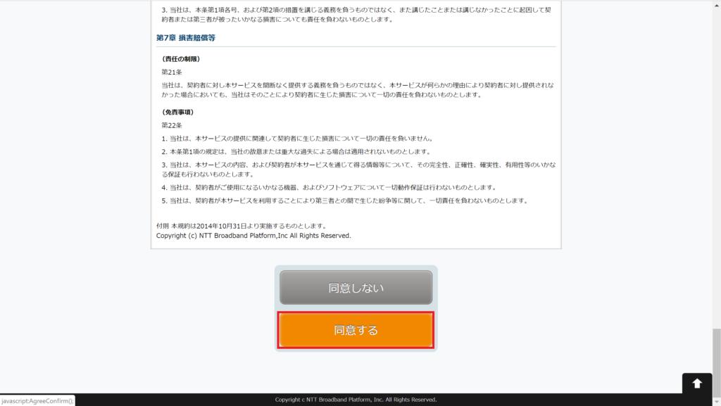 コメダ珈琲の無料Wifi接続方法⑤