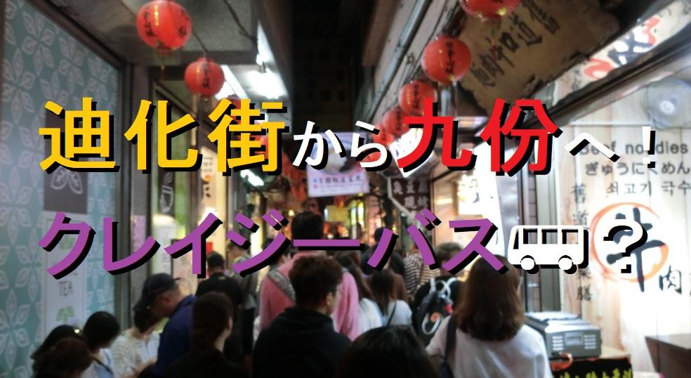 台北旅行記一人旅③のアイキャッチ画像