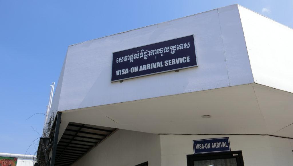 タイ・カンボジア間のカンボジアビザ取得施設
