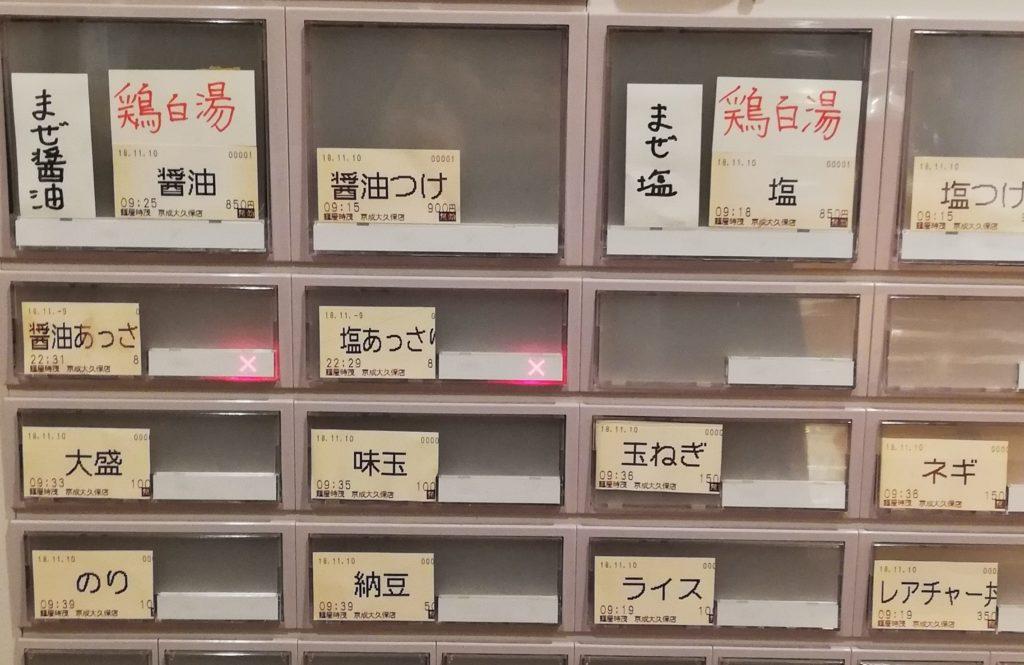 時茂の券売機