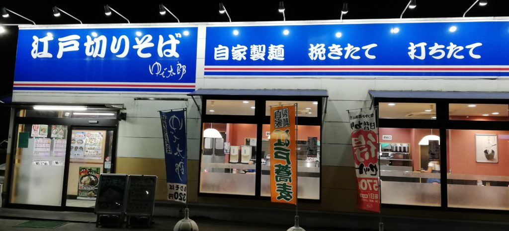 ゆで太郎 花見川三角町店の外観