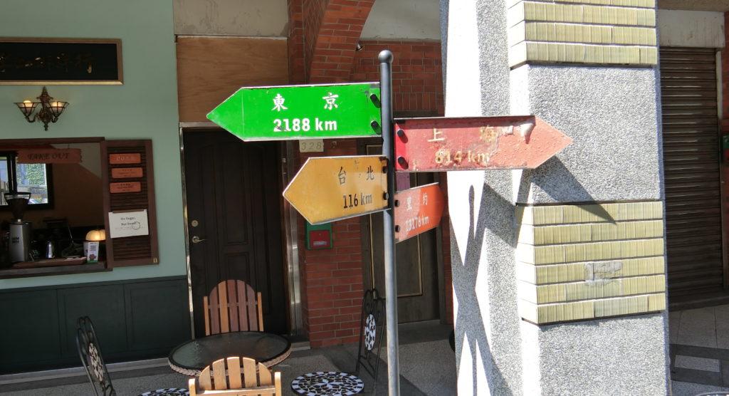DG Hotel近くのオシャレな標識