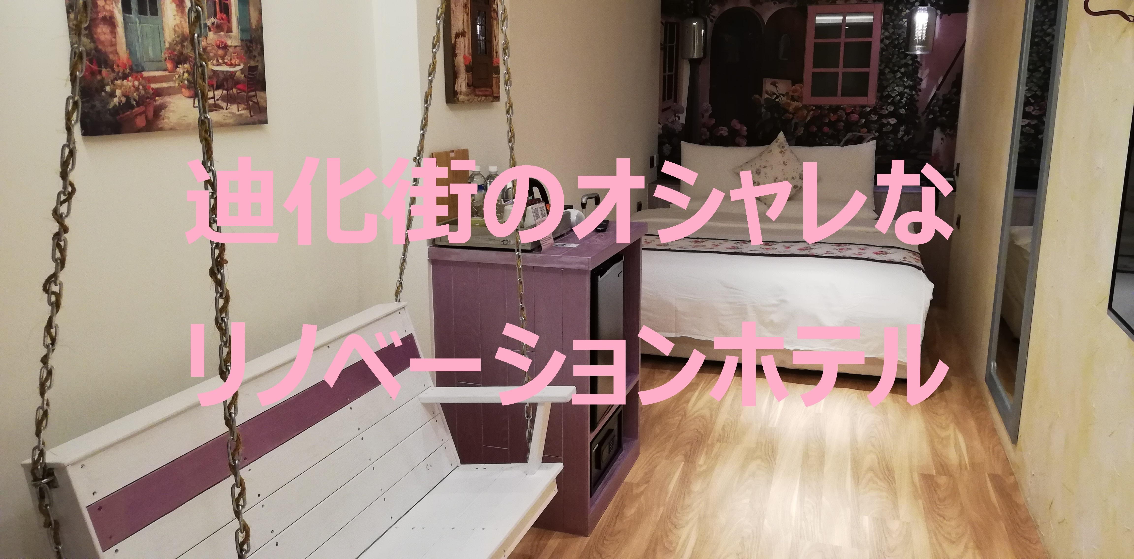 迪化街のリノベホテル紹介記事のアイキャッチ画像