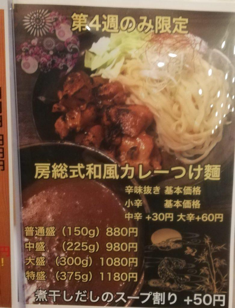 人力船の房総式和風カレーつけ麺のメニュー