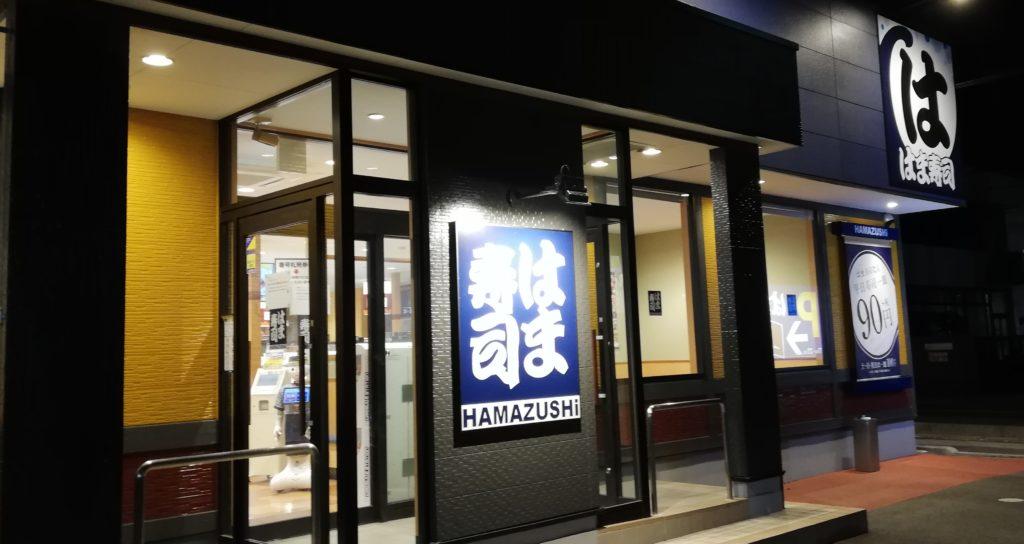 はま寿司 千葉山王町店の外観