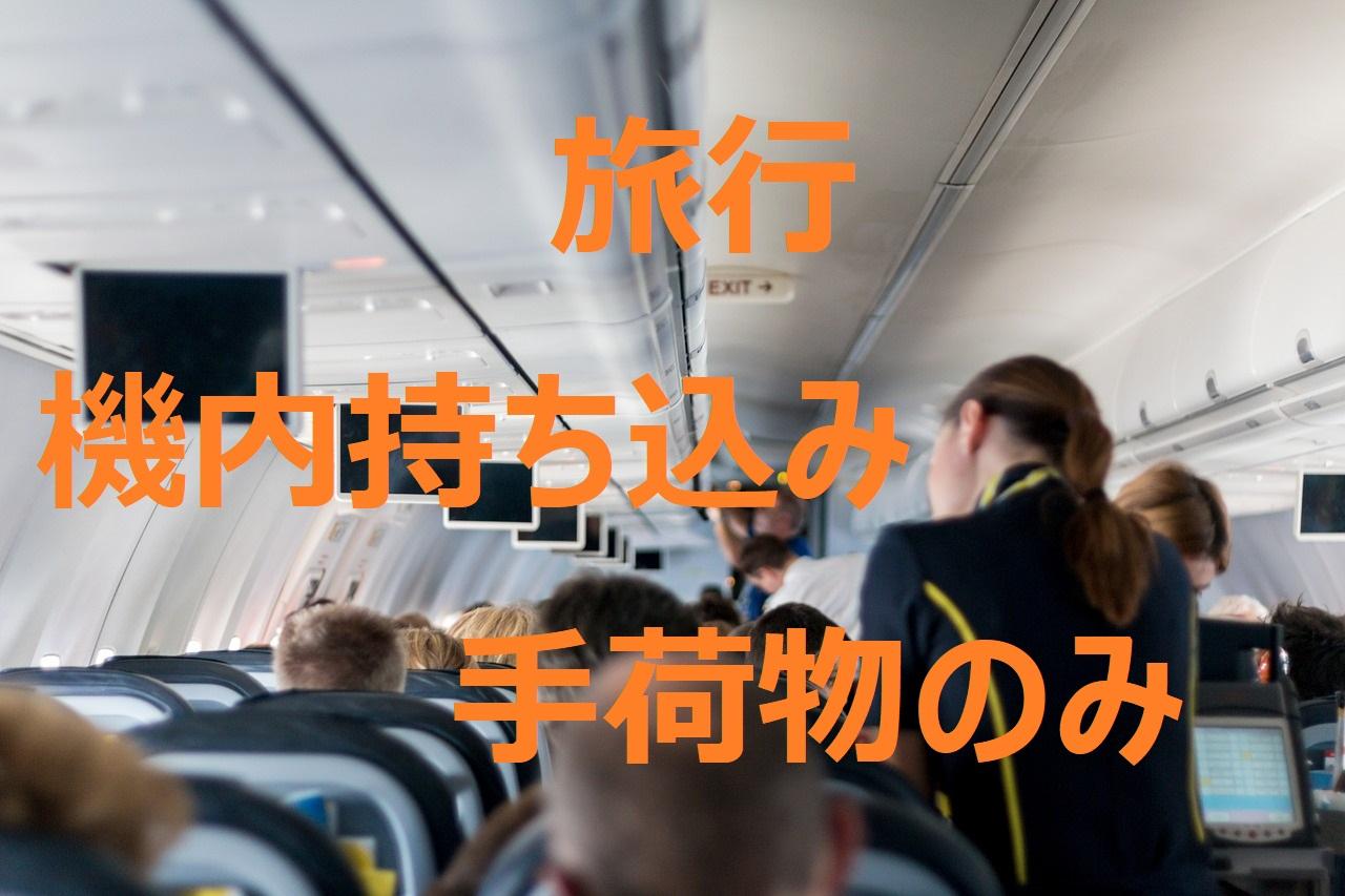 機内持ち込みのみ記事のアイキャッチ画像