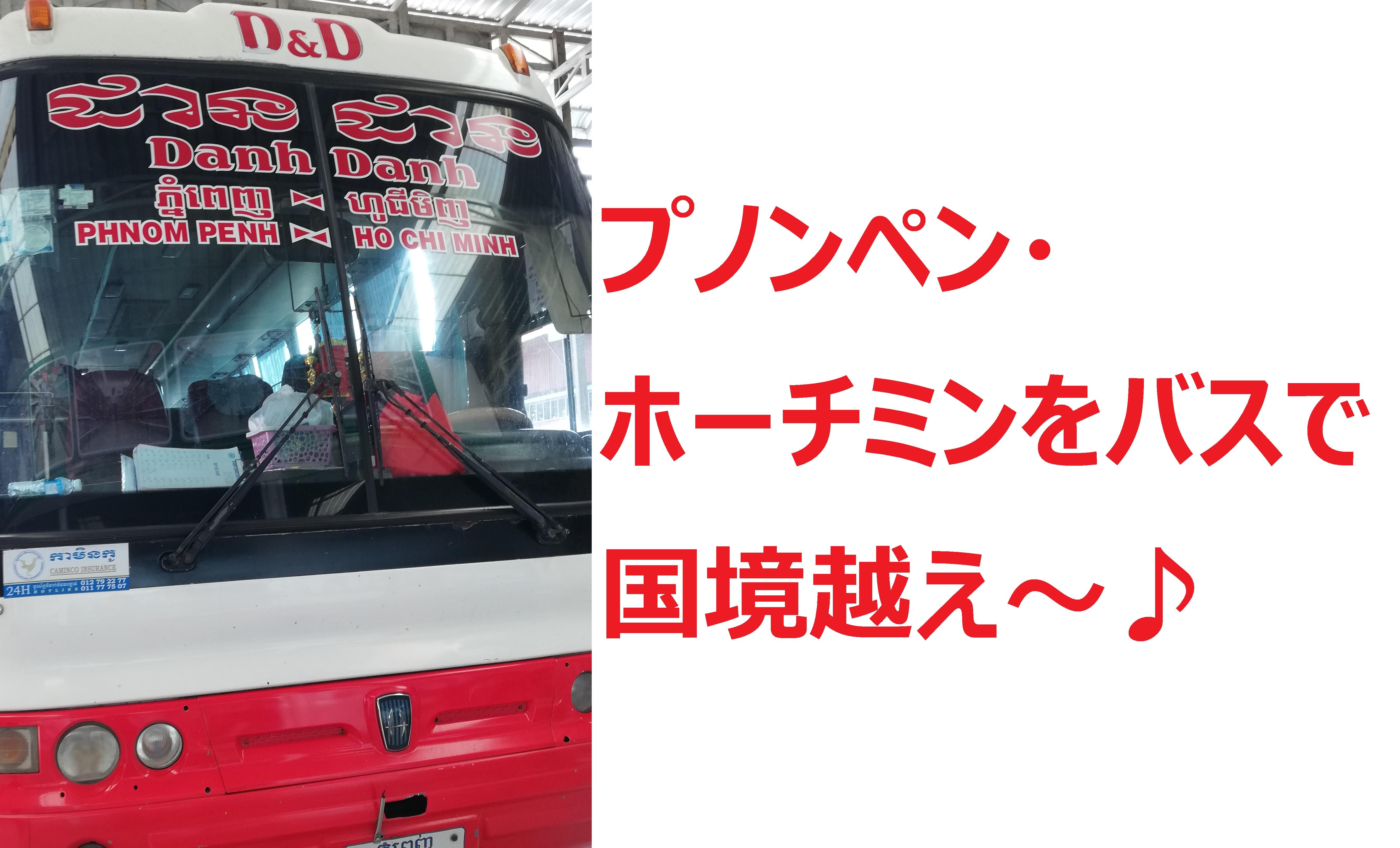 プノンペン・ホーチミンバスのアイキャッチ画像