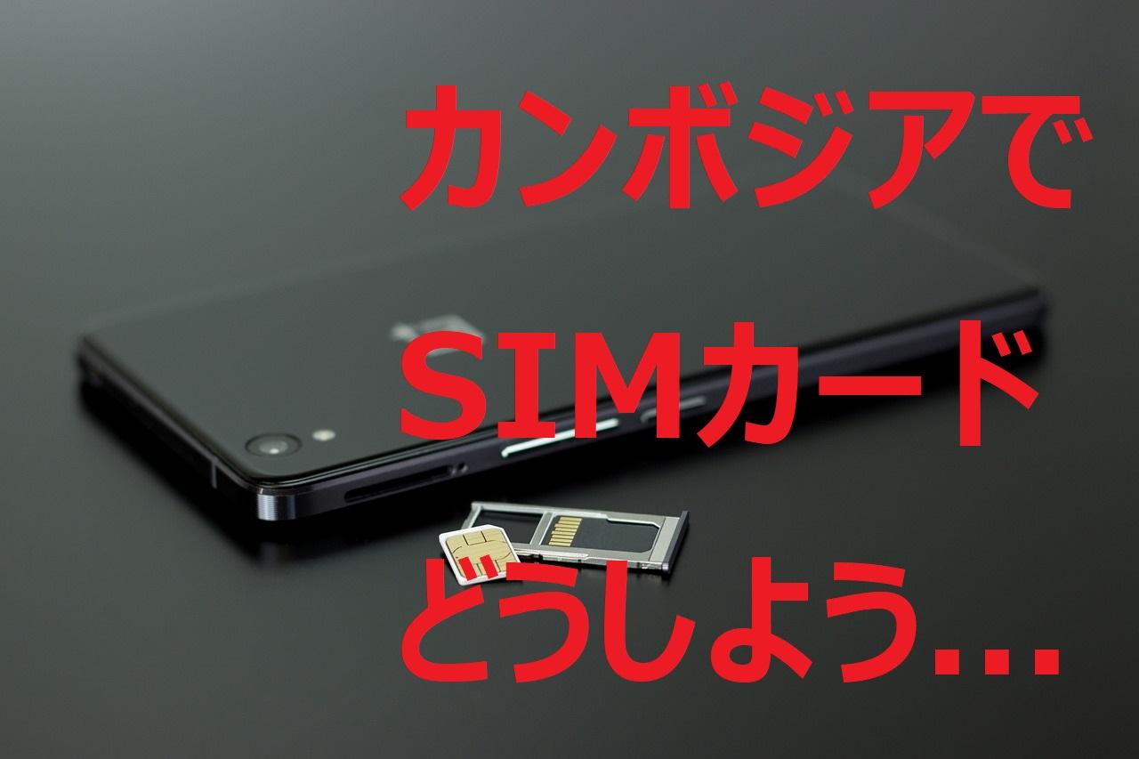 カンボジアのSIMカードについてのアイキャッチ画像