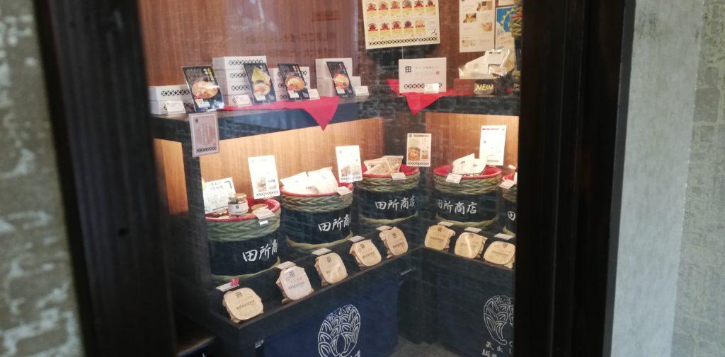 田所商店本店の味噌販売所