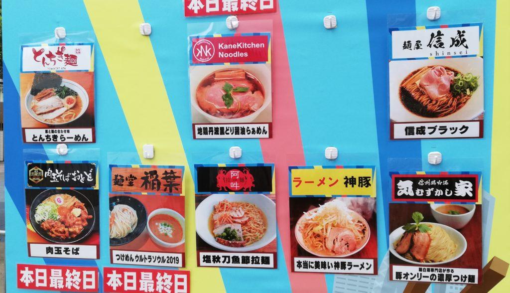 大つけ麺博の出店店舗
