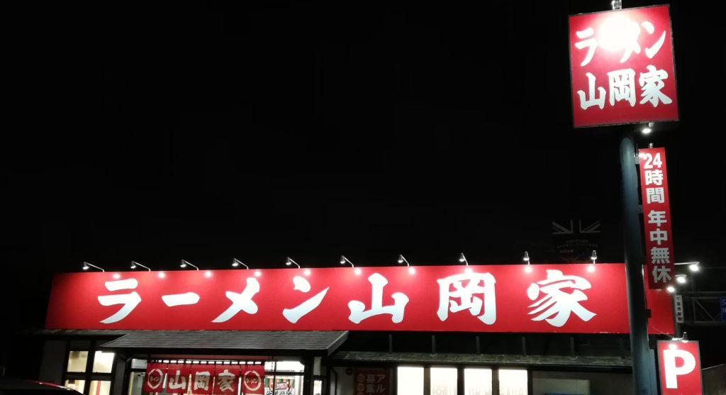山岡家千葉花見川区店の外観
