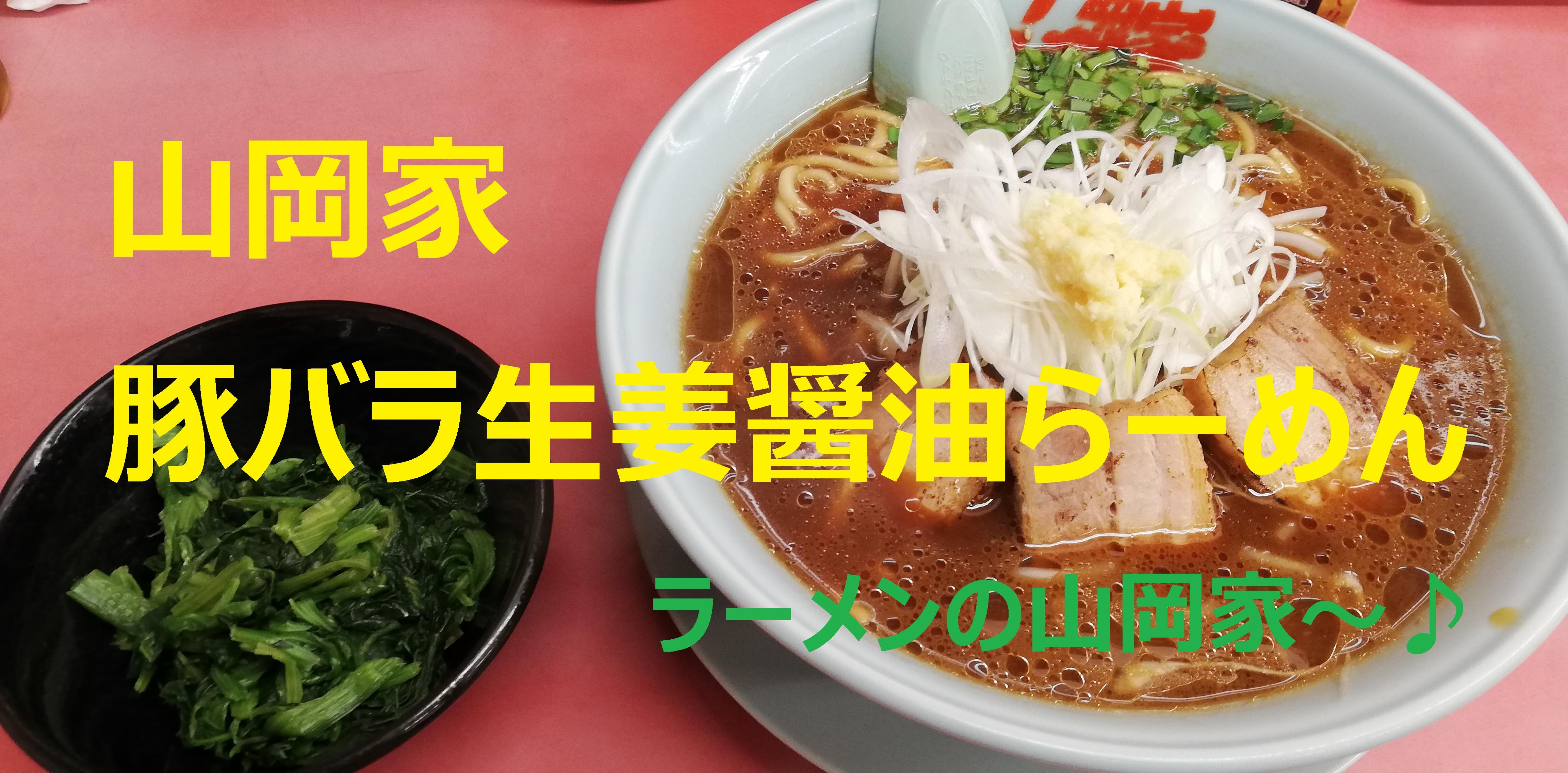 山岡家、豚バラ生姜醤油らーめんのアイキャッチ画像