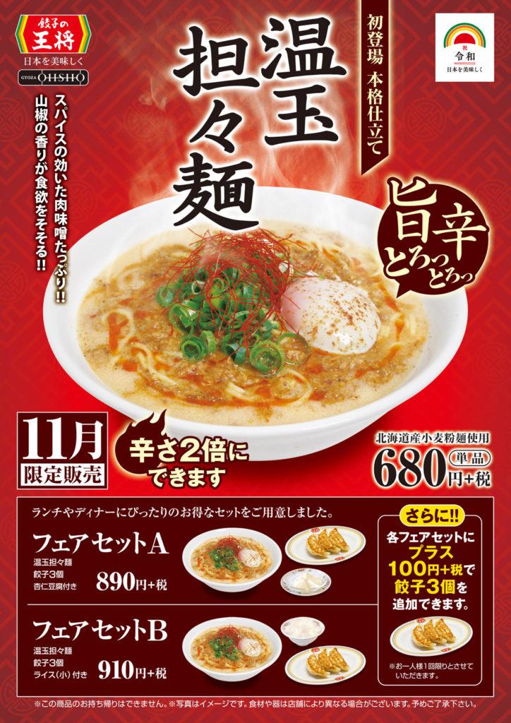 餃子の王将、温玉担々麺のメニュー