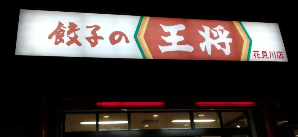 餃子の王将花見川店の外観