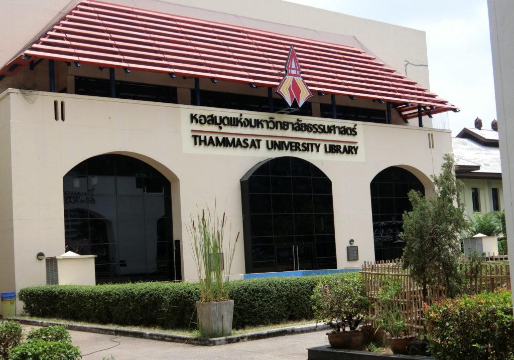 タマサート大学図書館の外観