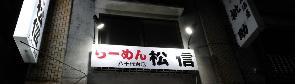 らーめん松信 八千代台店の外観