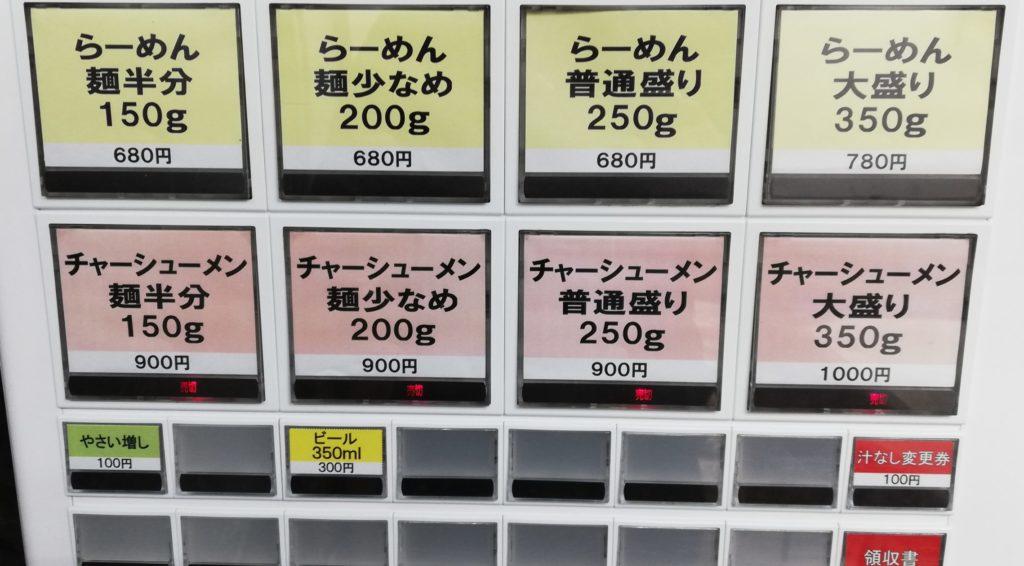 らーめん松信 八千代台店のメニュー