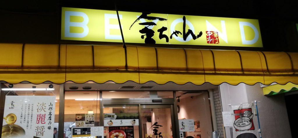 中華そば金ちゃん ビヨンド店(勝田台)
