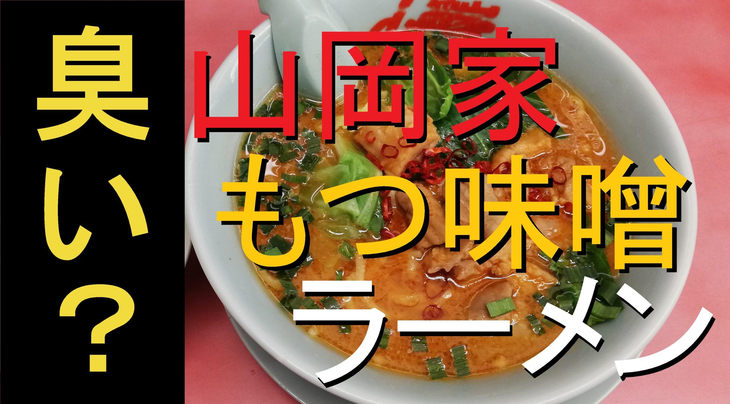 山岡家、極旨もつ味噌ラーメンのアイキャッチ画像