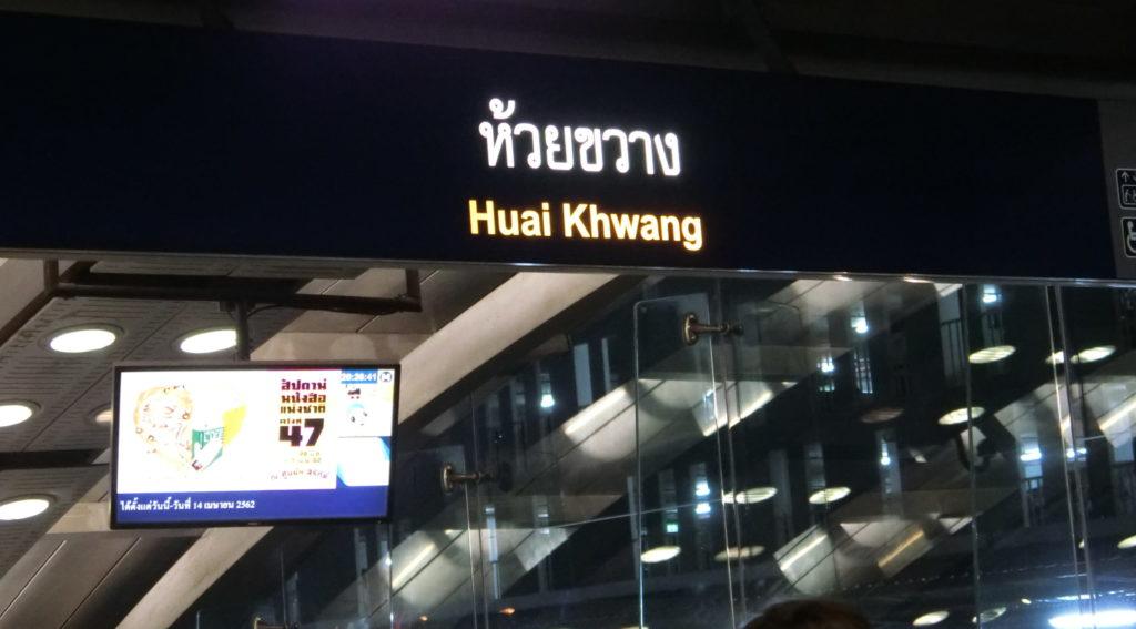 Huai Khwang駅の出入口