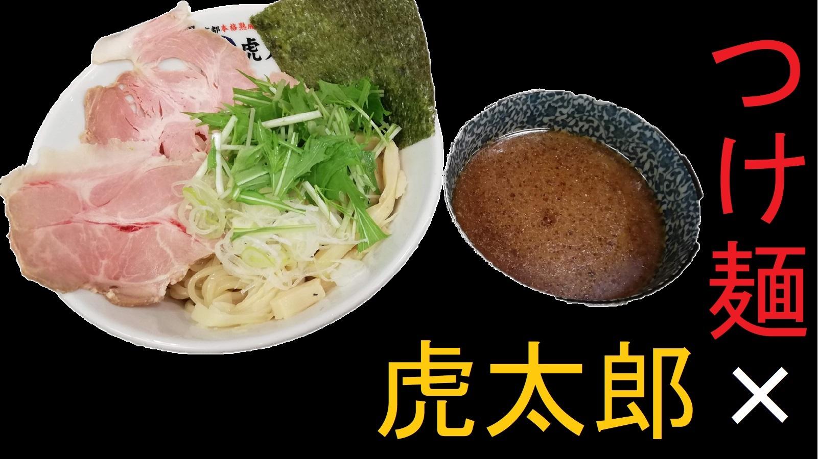 虎太郎のつけ麺のアイキャッチ画像