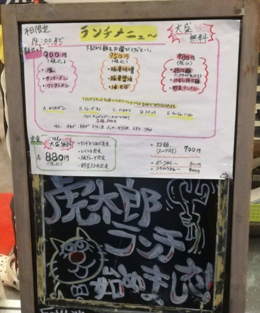 虎太郎の平日限定メニュー