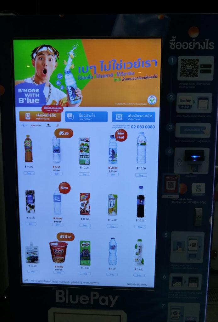 Saphan Khwaiの自動販売機