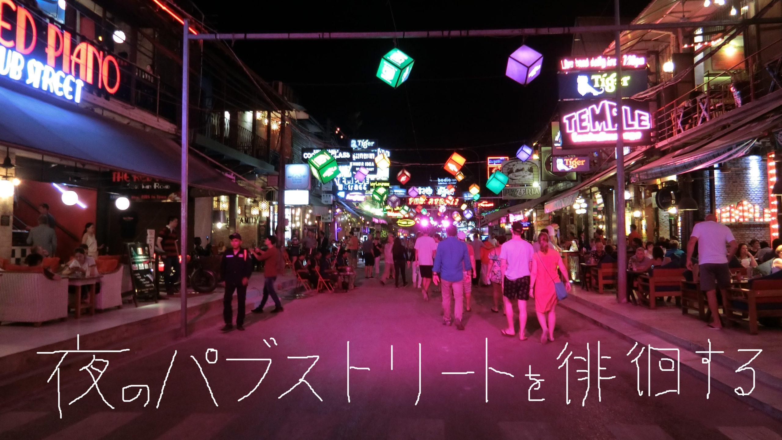 タイ・バンコク一人旅行記⑭のアイキャッチ画像