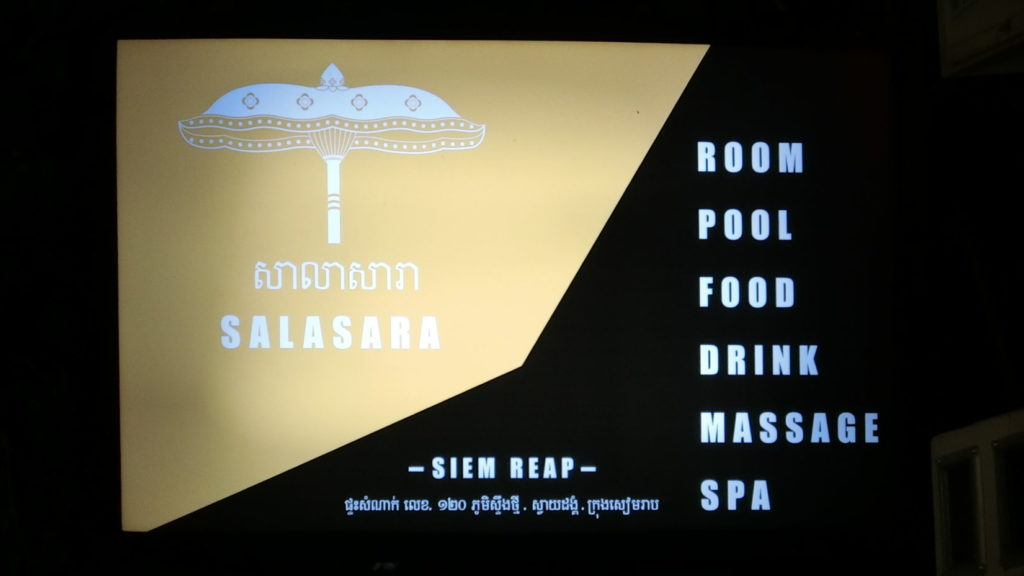 シェムリアップ、サラサラホテルの看板