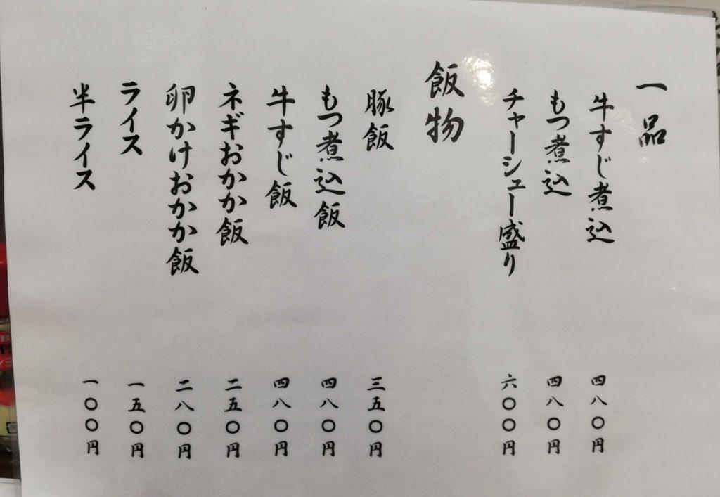 司奈そば七七三 四街道店の一品・飯物メニュー
